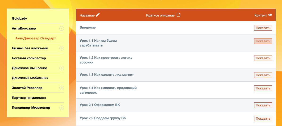 Система Автоматического дохода от 2000 руб в день