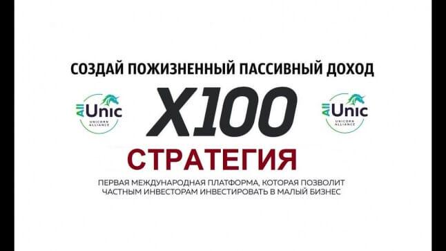 Холдинг X100