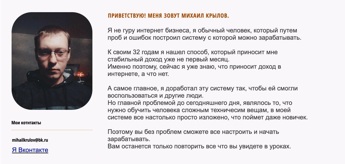 Михаил Крылов курс