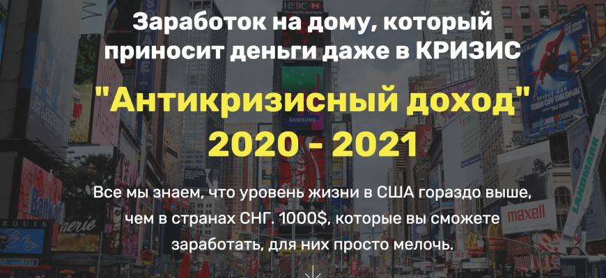 антикризисный доход 2020