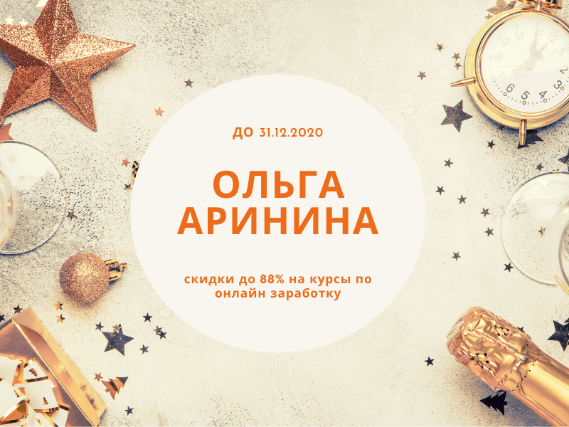 Ольга Аринина Акция