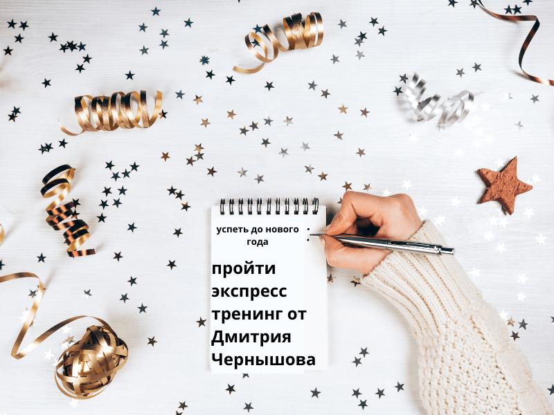 Дмитрий Чернышов акция