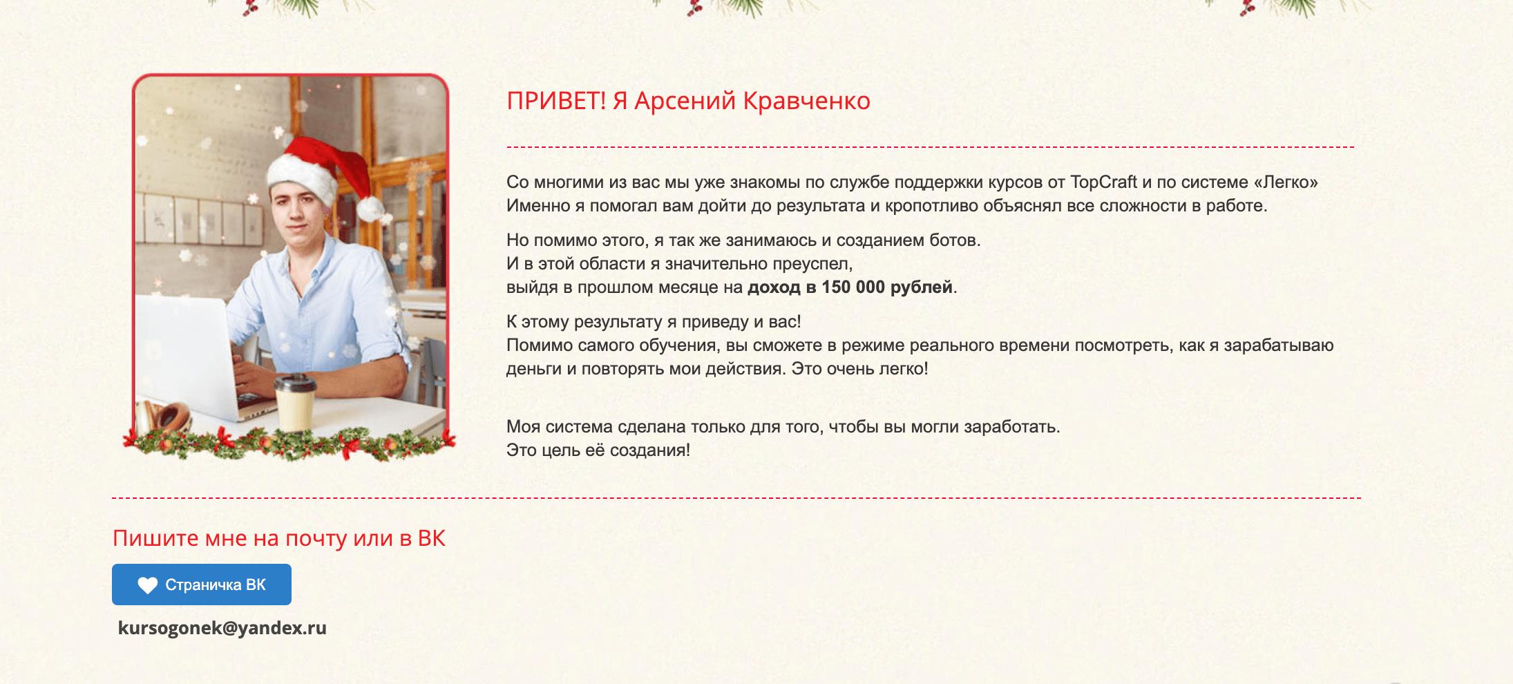 Арсений Кравченко курс