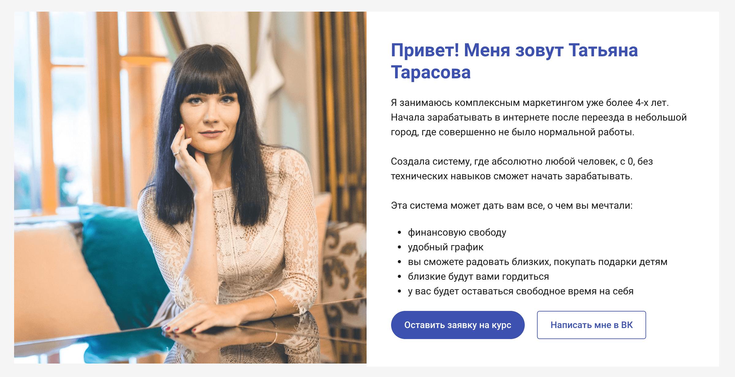Татьяна Тарасова курс отзывы