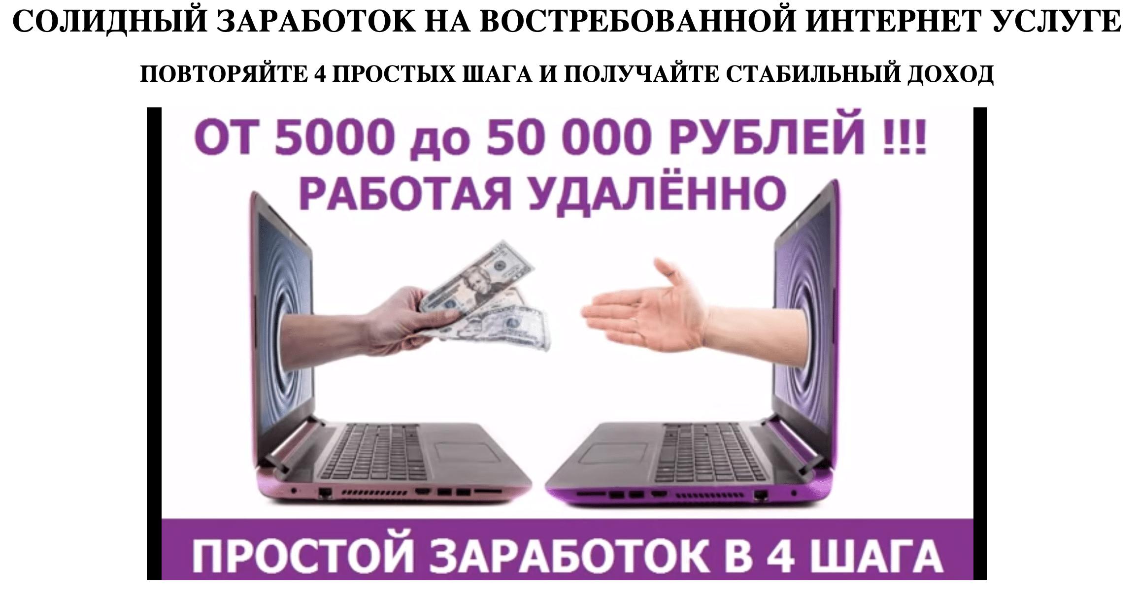 солидный заработок на востребованной интернет услуге