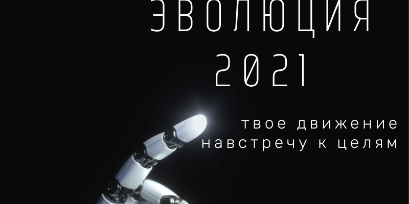 Эволюция 2021