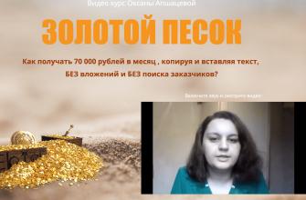 золотой песок оксана апшацева