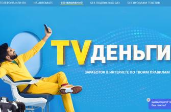 TV деньги