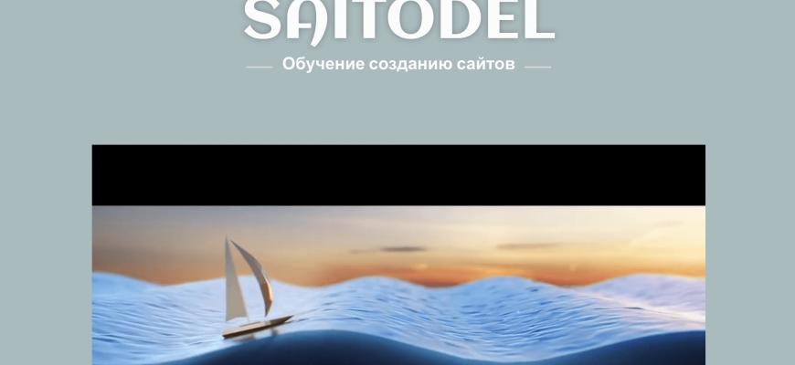 Сайтодел
