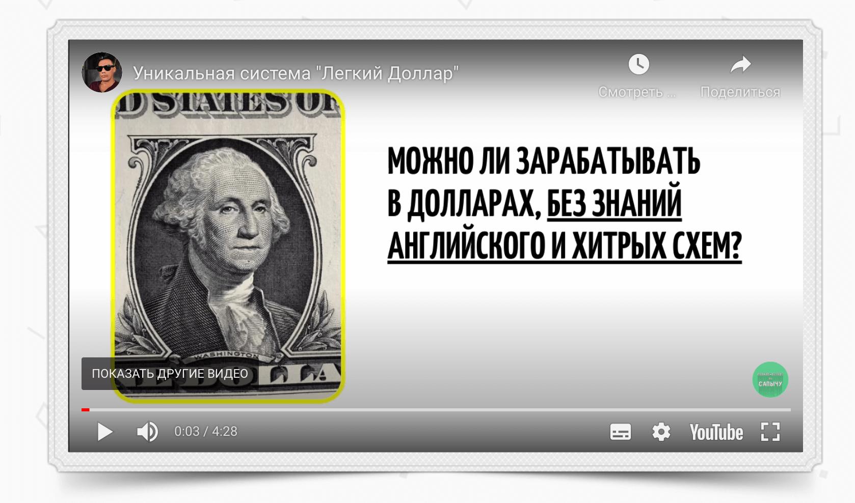 уникальная система легкий доллар