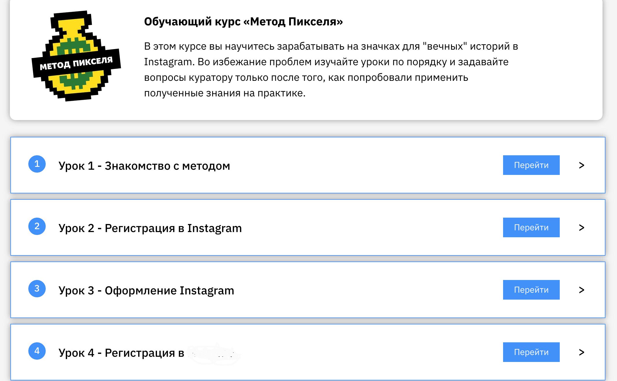 Метод пикселя отзывы