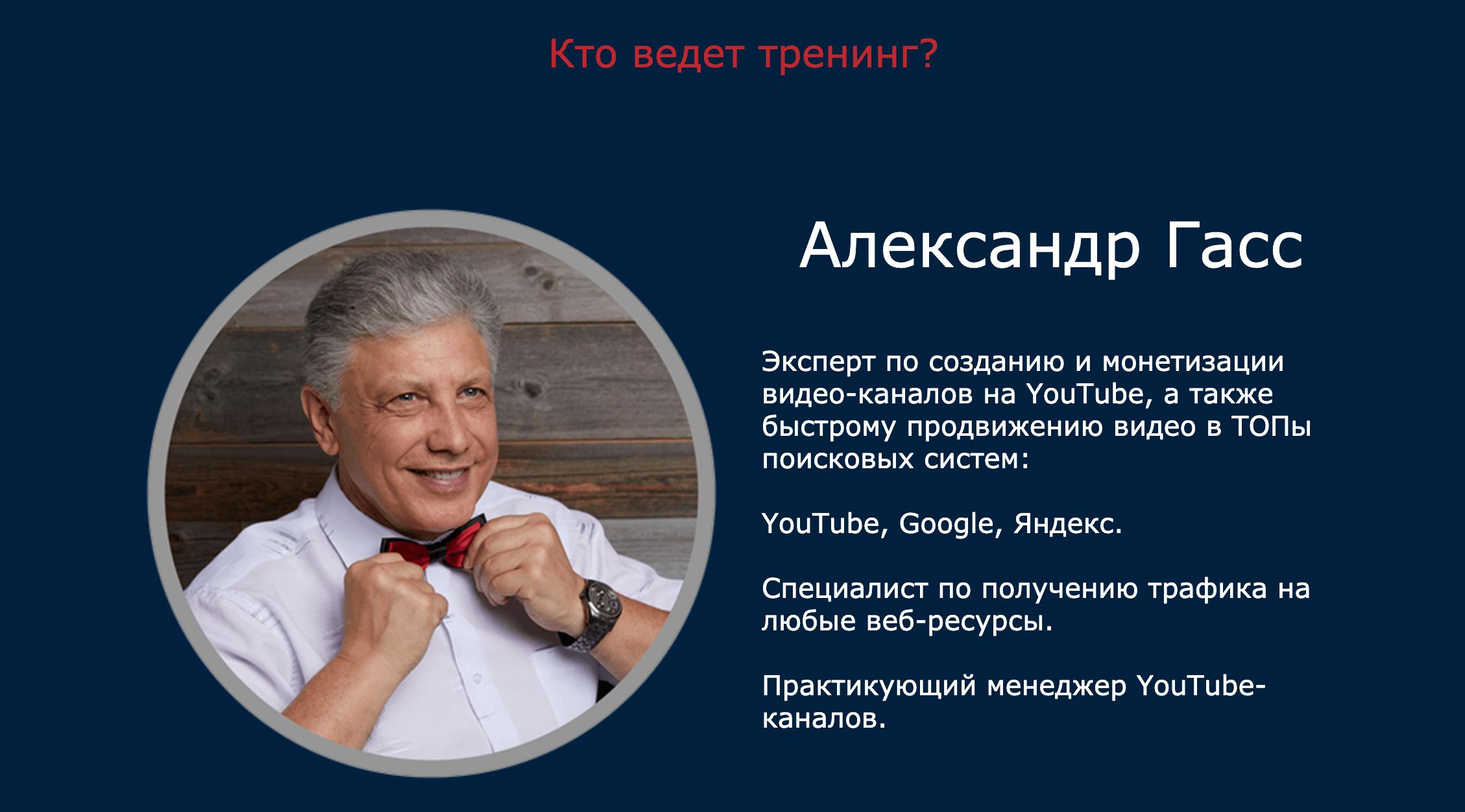 Александр Гасс