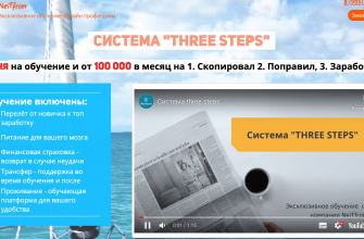 Система Three Steps
