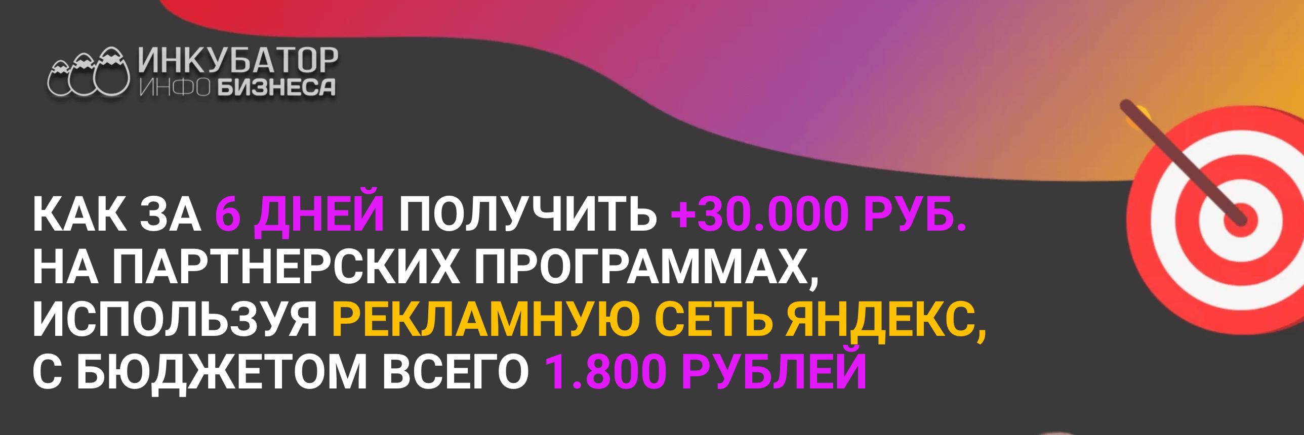 как за 6 дней получить +30000 рублей