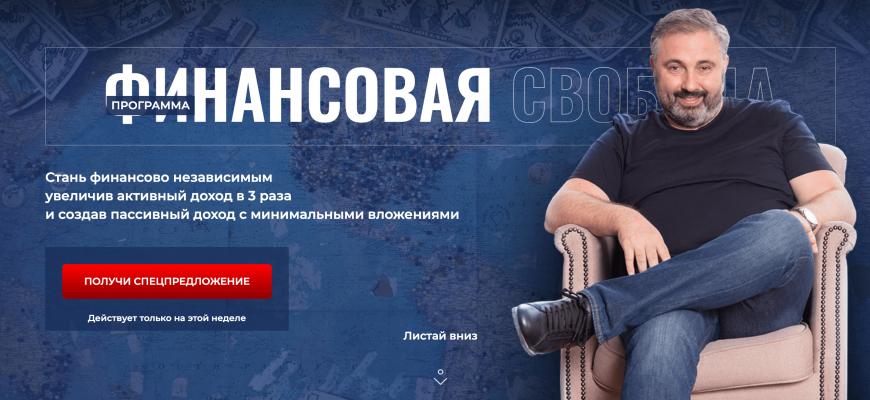 программа финансовая свобода Яновский
