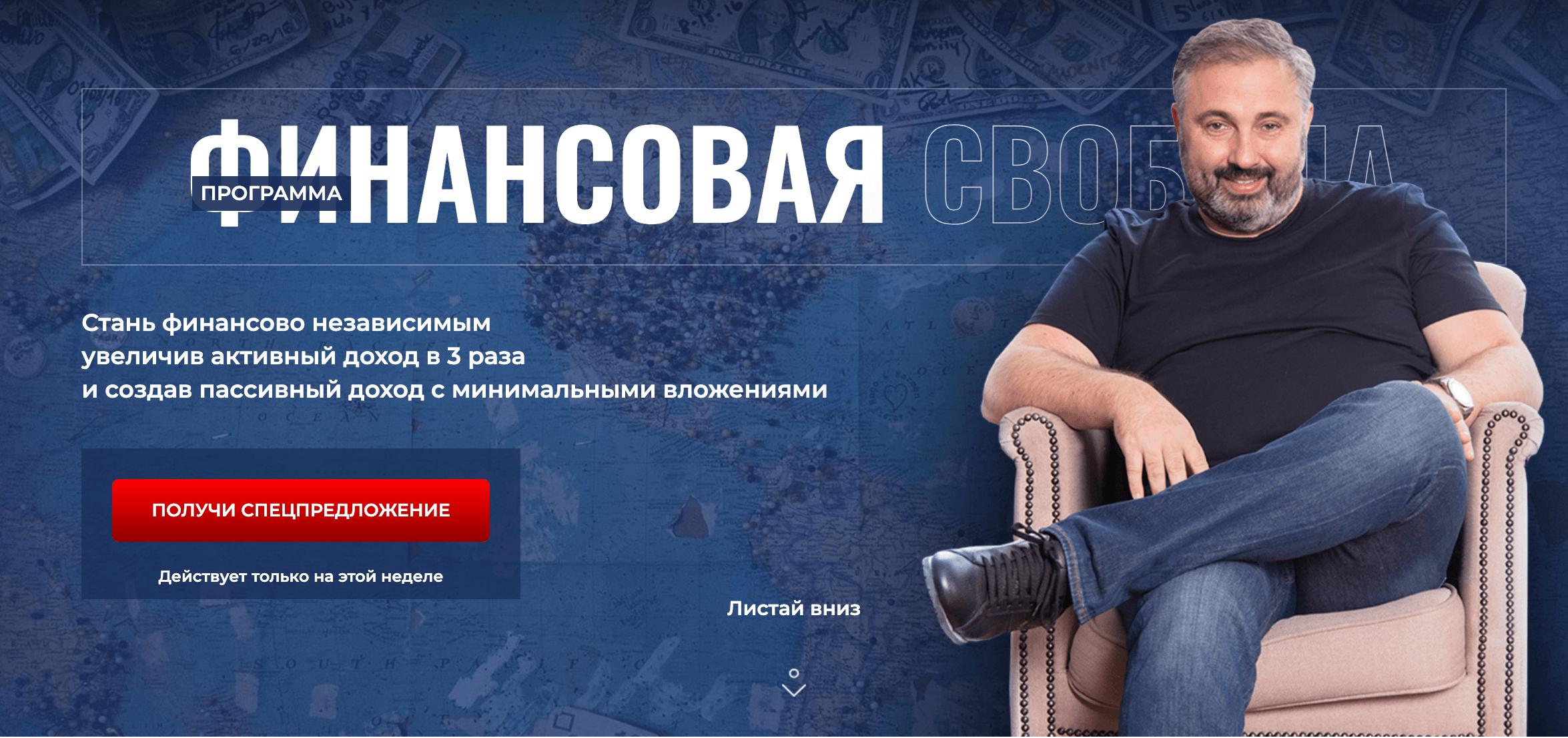 алекс яновский программа финансовая свобода