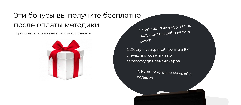 онлайн курс для пенсионеров
