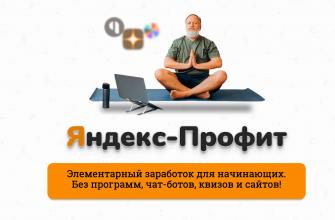 курс Яндекс - Профит