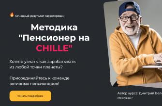 пенсионер на chille